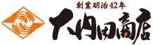 大内田商店 創業明治42年
