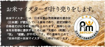 お米マイスターが計り売りをします。