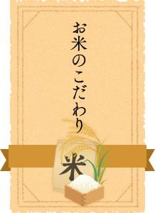 お米へのこだわり