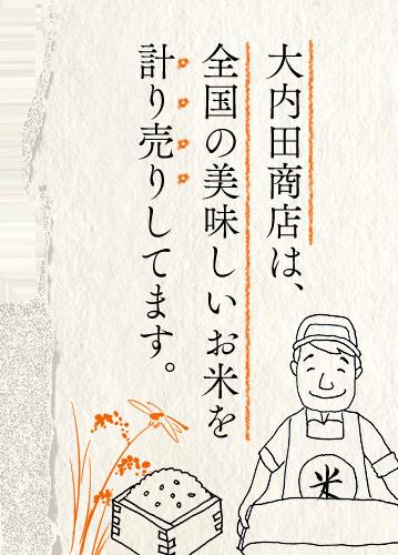 大内田商店は、全国の美味しいお米を計り売りしてます。
