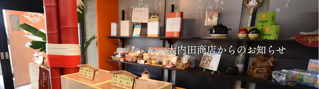 大内田商店からのお知らせ