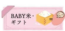 BABY米・ギフト